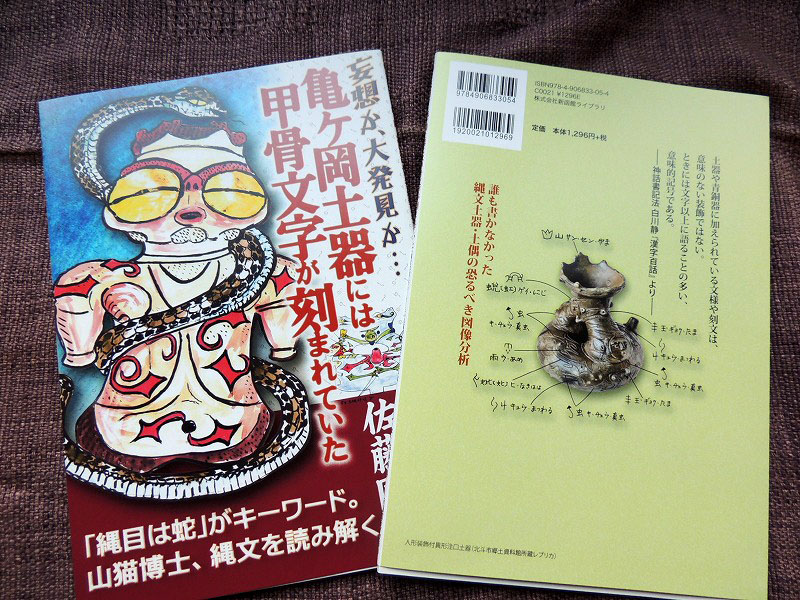 亀ヶ岡遺蹟著書DSCN5970