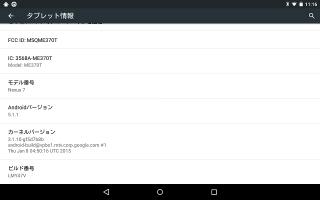 Nexus7_511_3.png