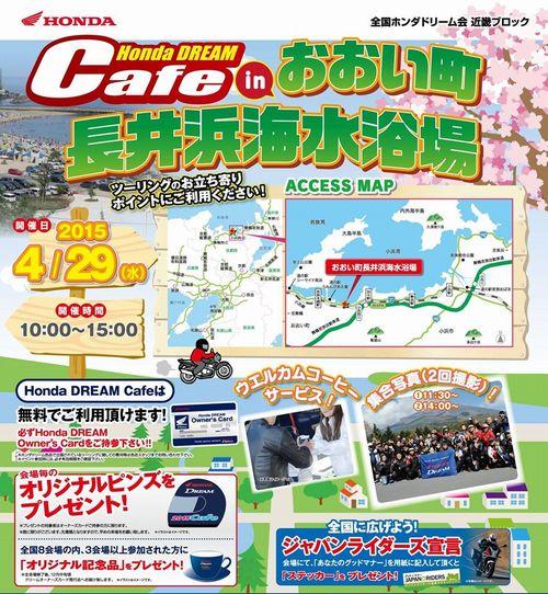 dreamcafe429_b.jpg