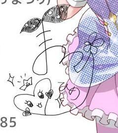 徳川まつり 公式サイン