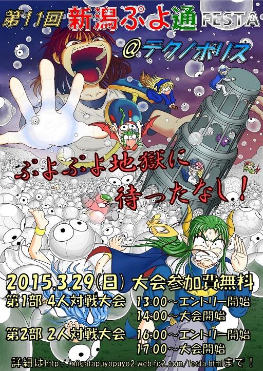 11回ぷよ通FESTAポスター小小