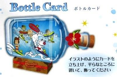 夏カード2015 (3)