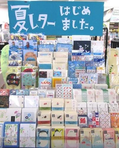 夏カード201506