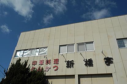 sinbashi-01.jpg