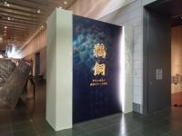 山梨県立博物館 鵜飼展
