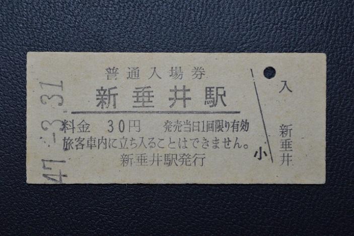 CSC_4078 新垂井