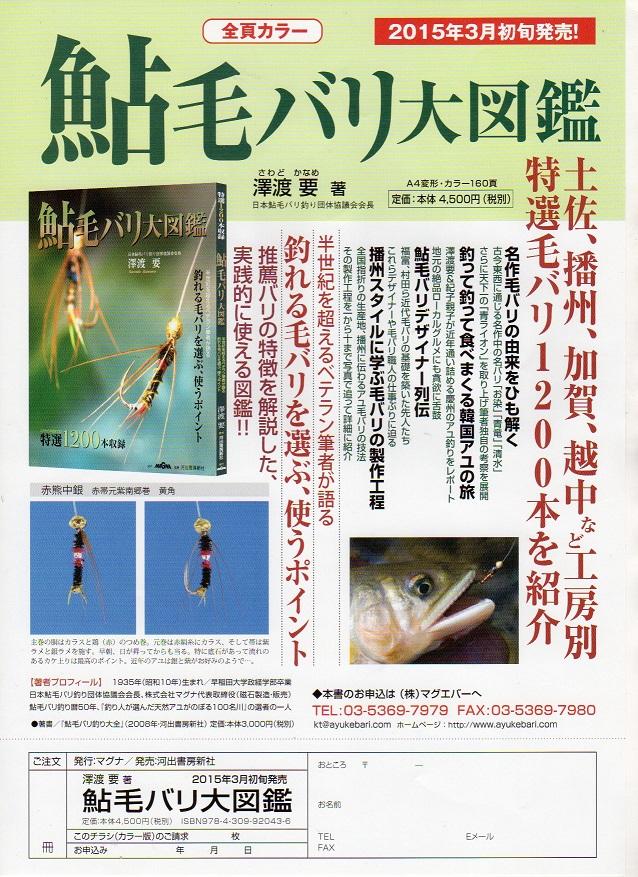 あ鮎毛バリ大図鑑チラシ001