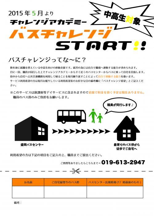 繝舌せ繝√Ε繝ャ繝ウ繧ク-01_convert_20150220223830