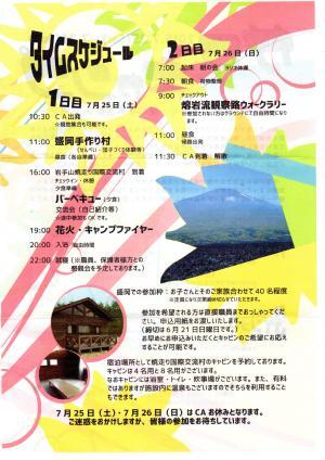 繧オ繝槭・繧ュ繝」繝ウ繝冷贈_convert_20150531211442
