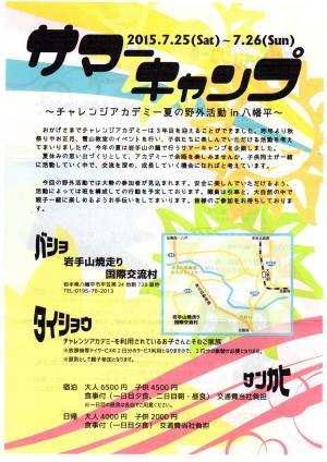 繧オ繝槭・繧ュ繝」繝ウ繝冷蔵_convert_20150531211411
