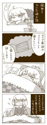 4コマ 風邪