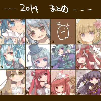 2014進化録