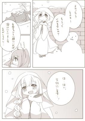 氷雪ちゃん3