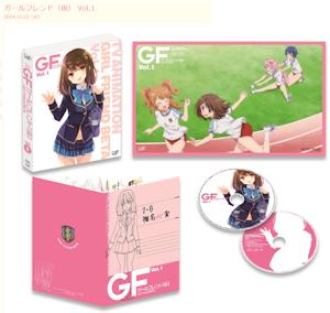 ガルフレのBD&DVD第一巻