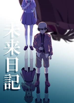 アニメ版未来日記