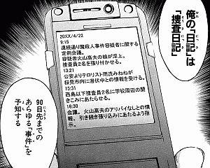 来須の捜査日記
