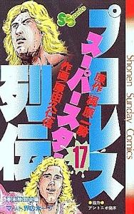 プロレススーパースター列伝17巻