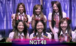 謎のNGT48
