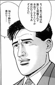 五郎さんのモットー