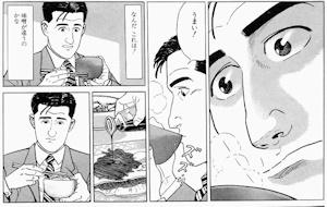 お食事中の五郎さん