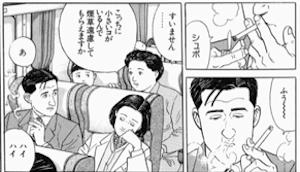 喫煙を咎められる五郎さん