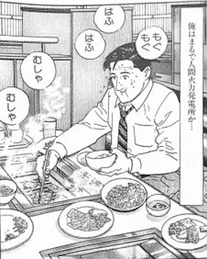 焼き肉と五郎さん