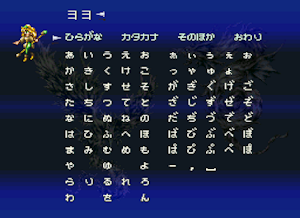 ヨヨの名前改変画面