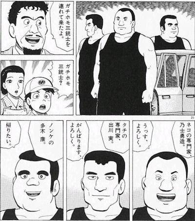 ガチホモ三銃士