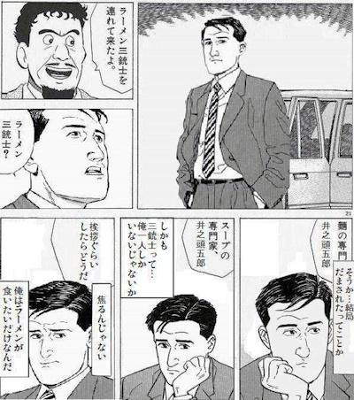 孤独のグルメ編