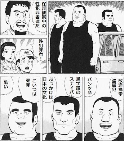性犯罪者編