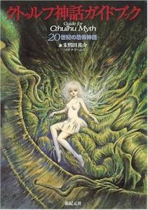 クトゥルフ神話ガイドブック