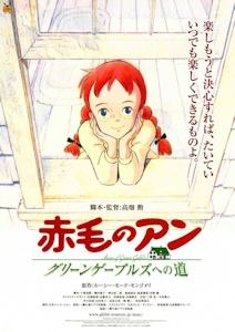 劇場版赤毛のアン