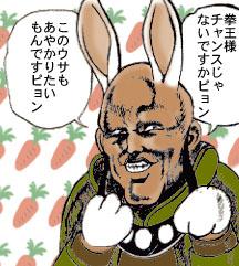 ウサだけにウサギ