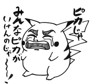 ピカがいけんのじゃ~!!