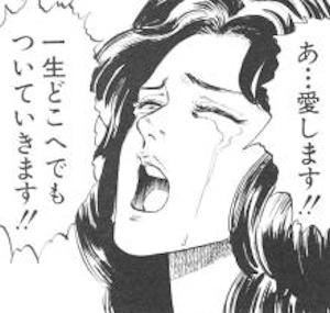 泣くユリア