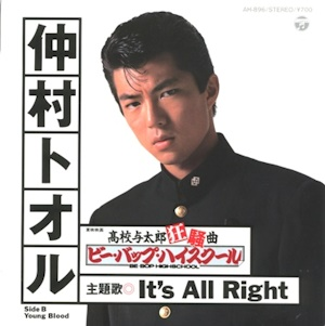Its all right
