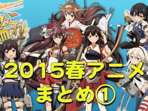 2015春アニメ