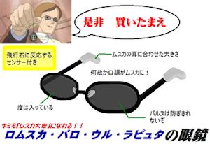ムスカのサングラス