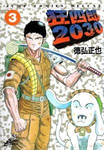 狂四郎2030 2巻