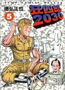 狂四郎2030 5巻