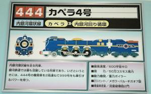 銀河鉄道444