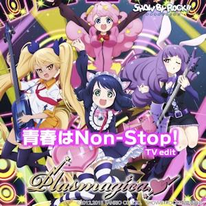 青春はNON-STOP! TVエディション