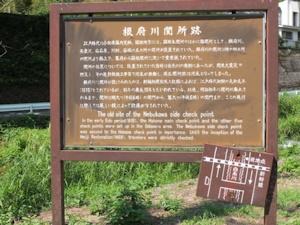 根府川関所跡
