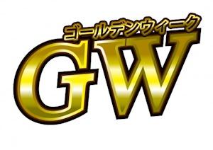 GW!GW!.jpg