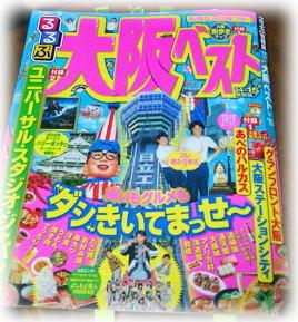 20150103るるぶ