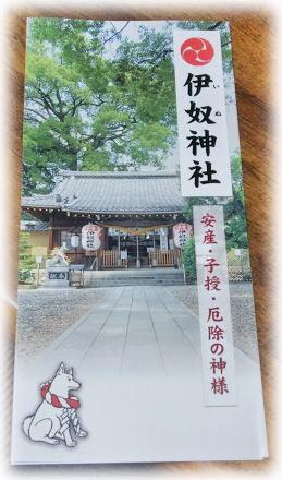 20150104犬神社