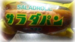 20150315サラダパン
