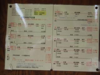 共和福祉バス待合所時刻表