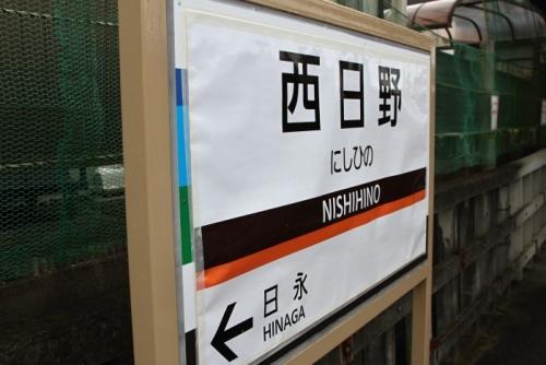 西日野駅の駅名票