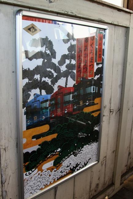 北近畿タンゴ鉄道 ポスター